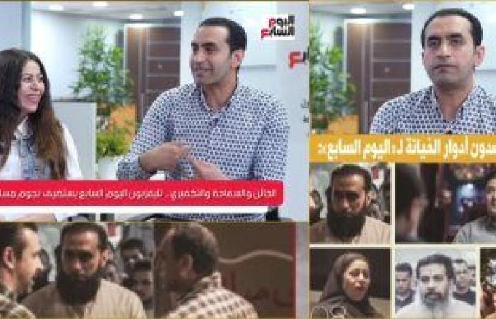 """محمد يونس: الناس كرهتنى بعد تقديم دور الخائن البكاتوشى فى """"الاختيار 2"""""""