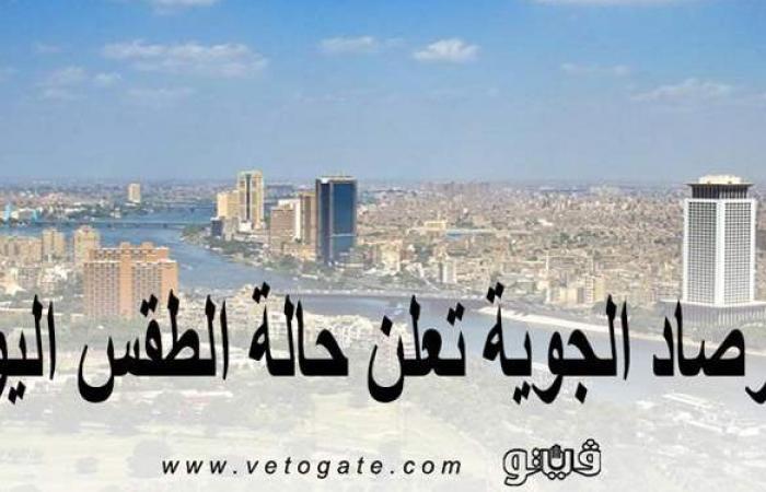 حالة الطقس ودرجات الحرارة اليوم الإثنين 3-5-2021 في مصر