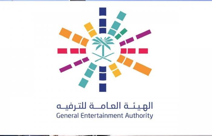 الهيئة العامة للترفيه: فتح التقديم في برامج التدريب التعاوني