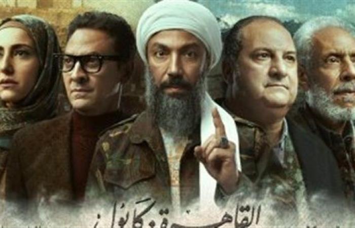 ننشر مواعيد عرض مسلسل القاهرة كابول الحلقة 22 والقنوات الناقلة