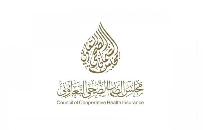 «الضمان الصحي» يوضح عقوبة صاحب العمل حال عدم التأمين على الموظفين