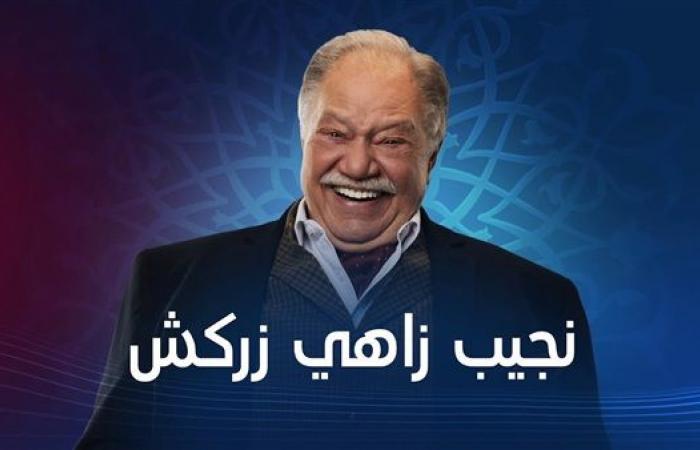 """الحلقة الـ22 من """"نجيب زاهي زركش"""".. رامز أمير يعترف بحبه لرنا رئيس"""