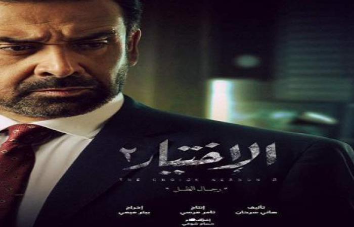 «الاختيار 2» الحلقة 21.. سقوط كريم عبد العزيز وإصابته بعيار ناري   فيديو