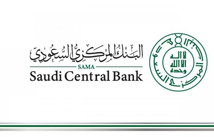 المركزي السعودي يصدر تقرير سوق التأمين بالمملكة لعام 2020