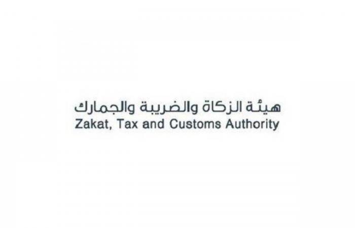 «هيئة الزكاة» تذكر بآخر موعد لتقديم إقرارات مايو الضريبية