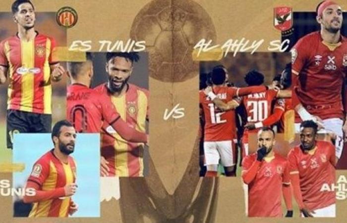 موعد مباراة بين الأهلي ضد الترجي في إياب نصف نهائي دوري أبطال إفريقيا