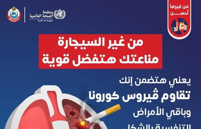 الصحة: التدخين يضعف مناعة الجسم ويعرضه للإصابة بالأمراض.. إنفوجراف