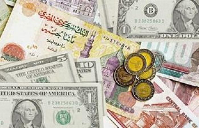 أسعار العملات اليوم الأربعاء 2-6-2021 فى مصر
