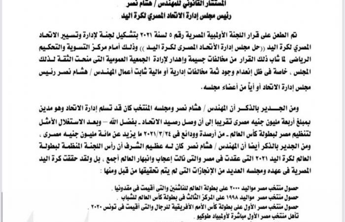 هشام نصر يطعن على قرار تعيين لجنة لإدارة اتحاد اليد فى مركز التسوية و التحكيم