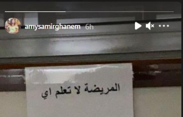 """""""لاتعلم شيء عن زوجها"""".. إيمى غانم تنشر صورة مؤثرة من باب غرفة علاج والدتها"""