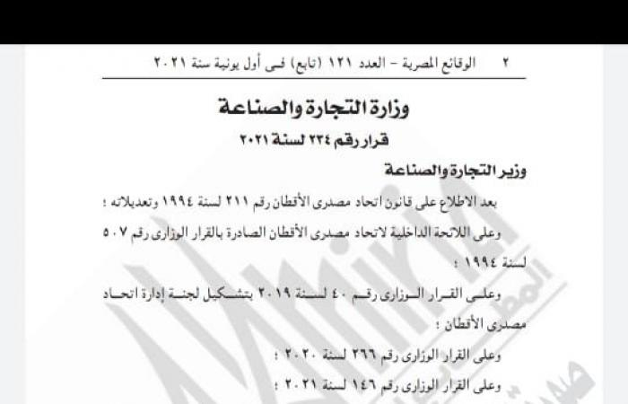 وزارة الصناعة تجرى تعديل محدود على تشكيل لجنة اتحاد مصدرى الأقطان