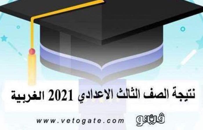 نتيجة الصف الثالث الإعدادي 2021 الغربية