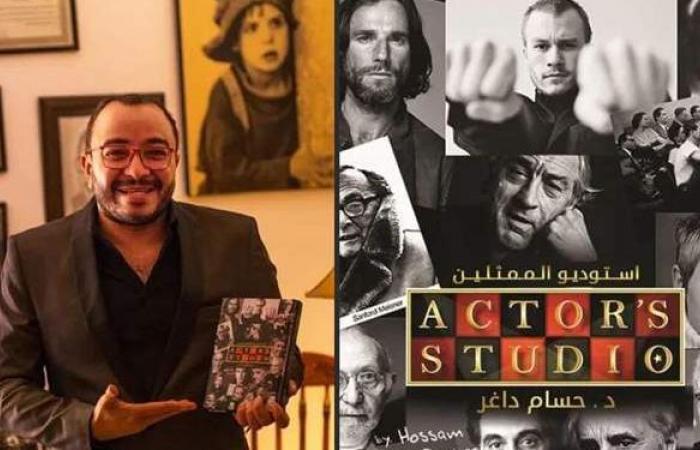 حسام داغر يشارك في معرض القاهرة الدولي للكتاب بـ «إستديو الممثلين»