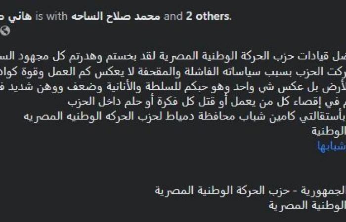 """أمين شباب """"الحركة الوطنية"""" بدمياط يستقيل من الحزب: قرارات القيادات تعكس حبهم للسلطة"""