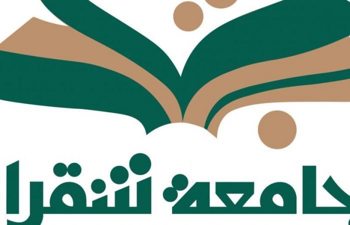 جامعة شقراء تفتح باب التسجيل في برنامج مستعد2