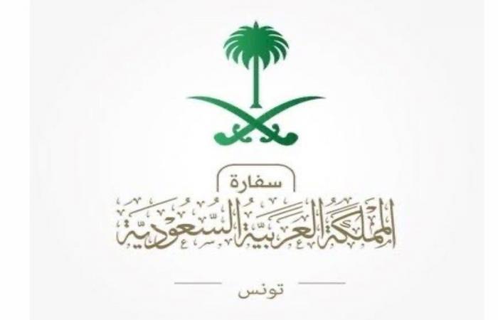 سفارة المملكة بتونس توضح شروط دخول السعوديين للبلاد