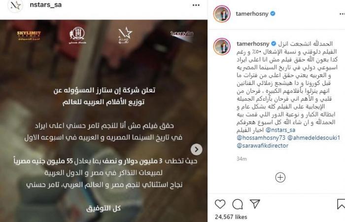 """تامر حسنى يعلق على إيرادات فيلم """"مش أنا"""": فرحان من قلبى"""