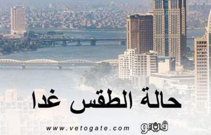 حالة الطقس غدا الجمعة 2-7-2021 في مصر