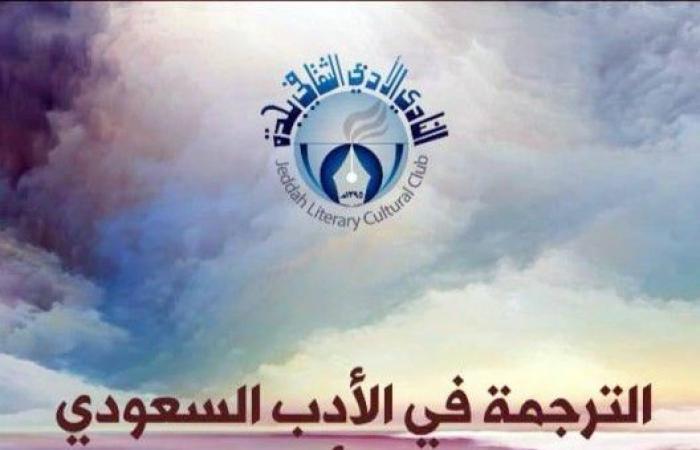 اليوسف يرفد المكتبة العربية بـ 5 إصدارات