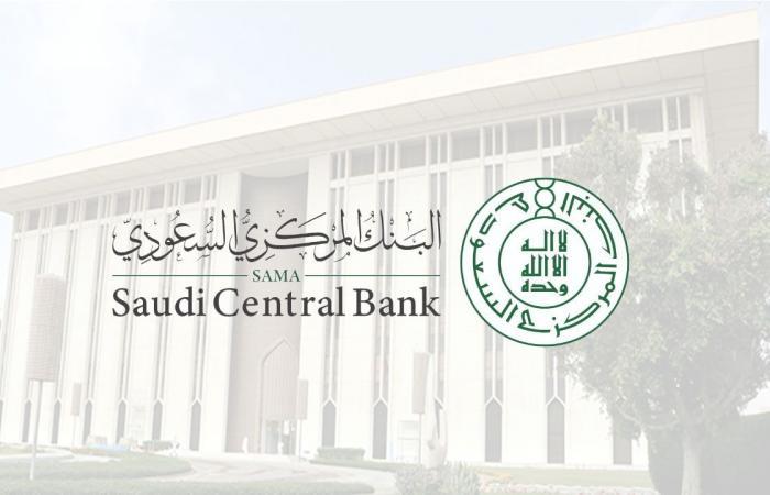 بدء التقديم ببرنامج الابتعاث المنتهي بالتوظيف في البنك المركزي السعودي