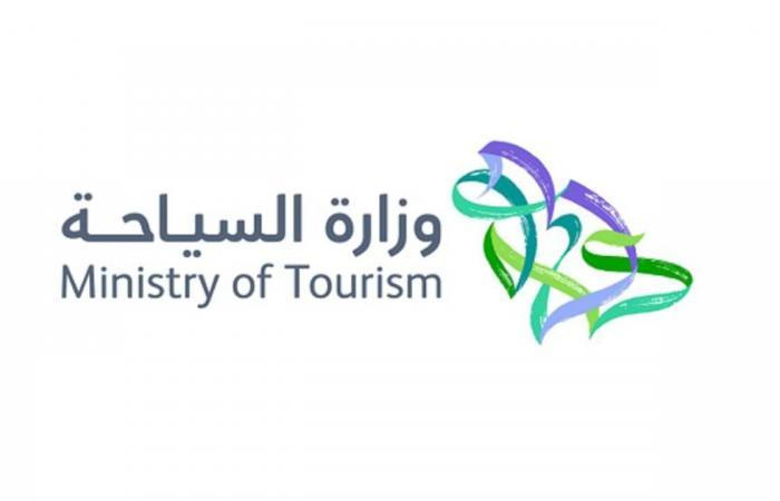 المملكة تشارك في المنتدى الدولي للاستثمار الفندقي 2021 لمدة يومين
