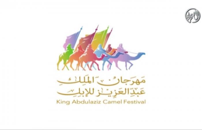 6 أهداف لمؤتمر الاقتصاديات بمهرجان الملك عبدالعزيز للإبل