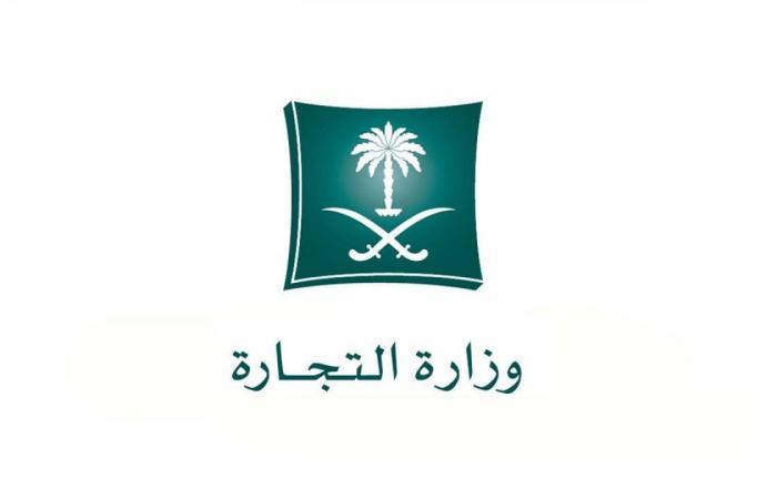 وزارة التجارة: 3 خطوات لتحديث السجل التجاري