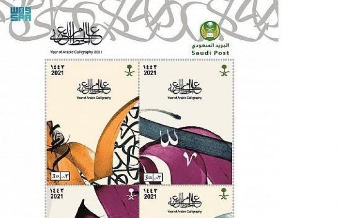البريد السعودي يطلق المجموعة الثالثة من طوابع عام الخط العربي
