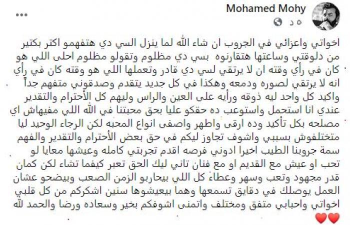 """محمد محيى لمنتقدى """"ورقة وقلم"""": رأيكم على رأسى وامنحونى فرصة تقديم تجربتى كاملة"""