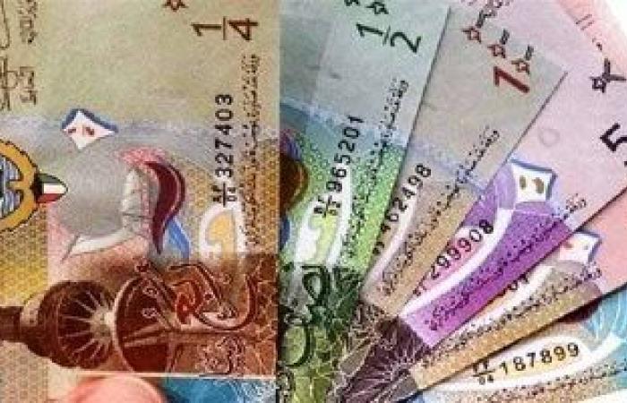 سعر الدينار الكويتى اليوم السبت 4-9-2021