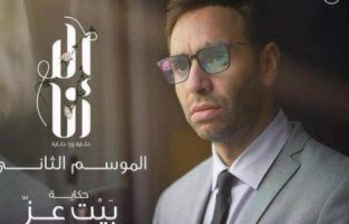 """أحمد الشامى فى بوستر جديد لحكاية """"بيت عز"""" من مسلسل """"إلا أنا"""" قبل عرضه اليوم"""
