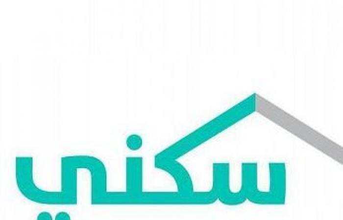 سكني يطلق خدمة السوق العقاري لبيع وشراء الوحدات السكنية