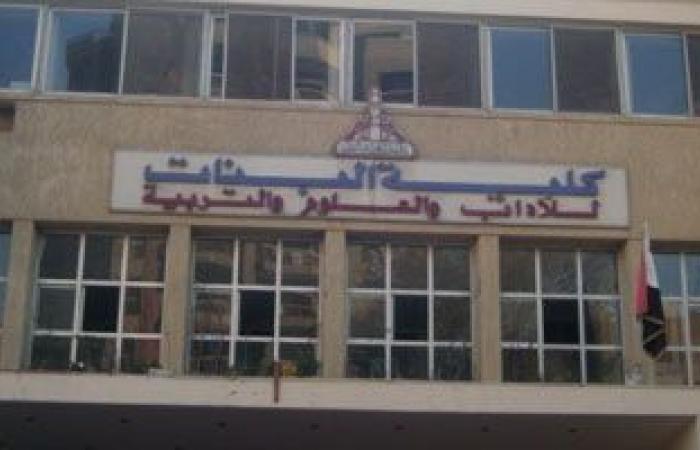 تعرف على شروط القبول بأقسام اللغات بكلية البنات جامعة عين شمس