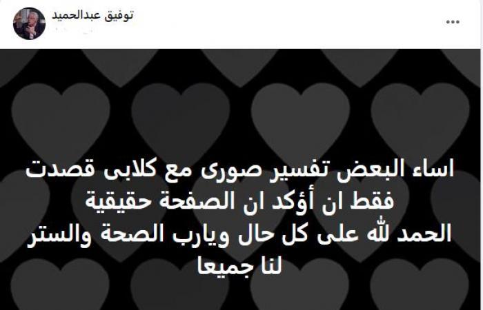 توفيق عبد الحميد: أساء البعض تفسير صورى مع الكلاب وأنا ابن بلد من شبرا