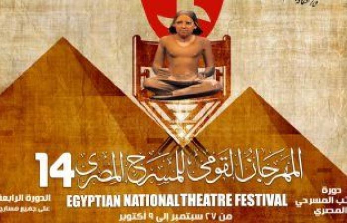 3 عروض مسرحية وجلستان فكريتان ضمن فعاليات اليوم الرابع من القومى للمسرح