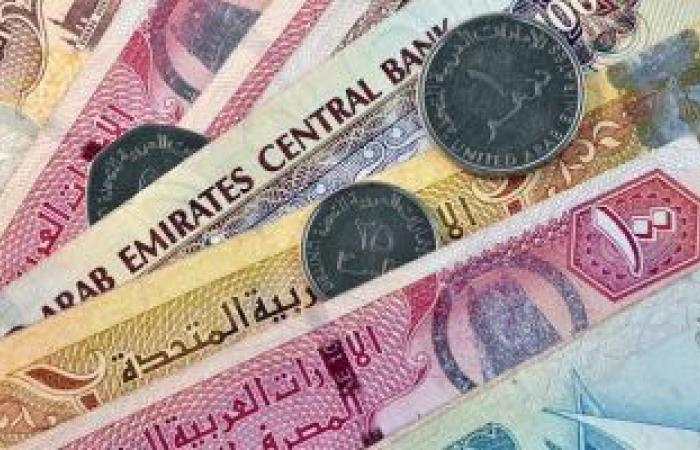 سعر الدرهم الإماراتى اليوم الجمعة 1-10-2021