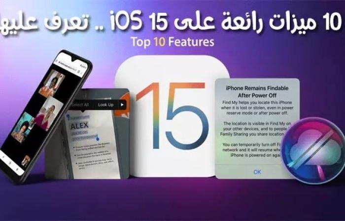 أفضل 10 ميزات ونصائح وحيل جديدة لنظام iOS 15 تعرف عليها الان