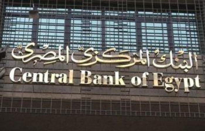الحبس سنة وغرامة نصف مليون جنيه عقوبة مخالفة قواعد سرية الحسابات البنكية