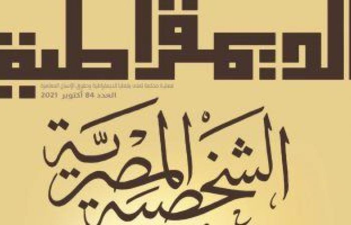 """""""الشخصية المصرية"""".. عنوان عدد أكتوبر من مجلة الديموقراطية"""