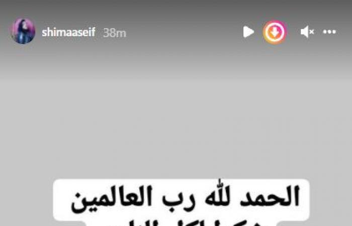 شيماء سيف تطمئن متابعيها على حالة والدتها بعد دخولها المستشفى