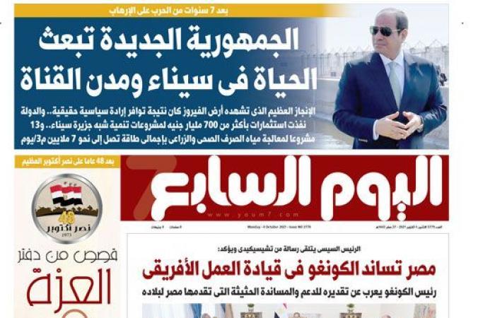 اليوم السابع: الجمهورية الجديدة تبعث الحياة فى سيناء ومدن القناة