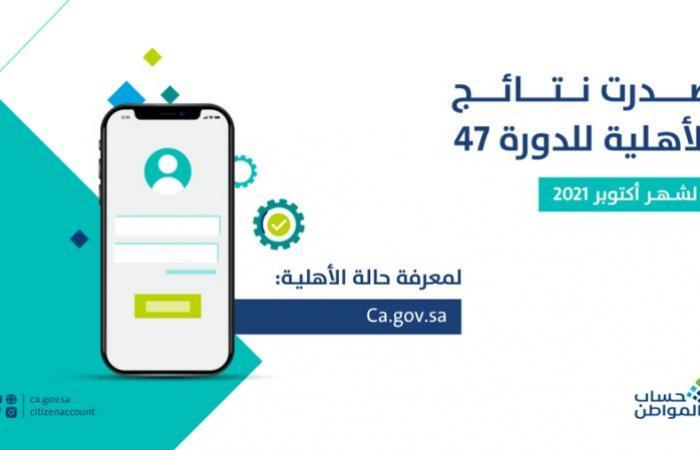 حساب المواطن يعلن صدور نتائج الأهلية للدورة 47