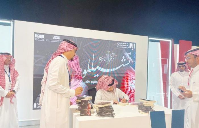 تركي آل الشيخ يوقع روايته الأولى «تشيللو» في معرض الرياض
