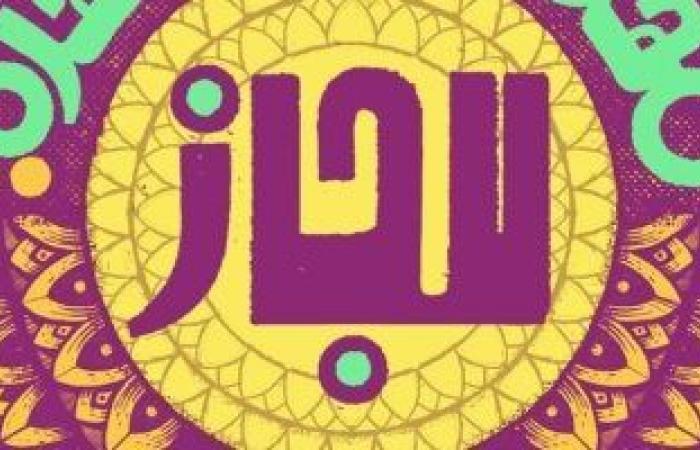 """20 فرقة موسيقية من 13 دولة تشارك فى مهرجان القاهرة الدولى لـ""""الچاز"""""""