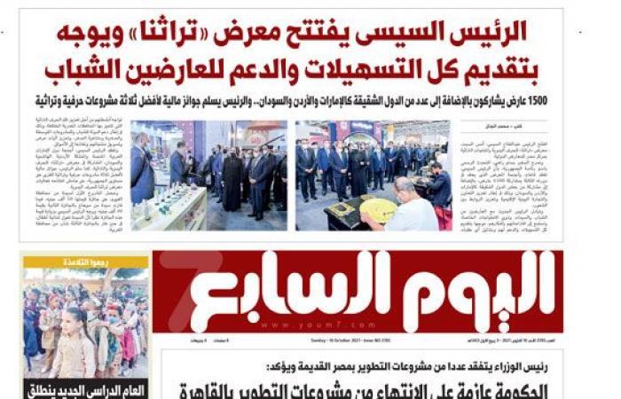 """الرئيس السيسى يفتتح معرض «تراثنا».. غدا بـ""""اليوم السابع"""""""