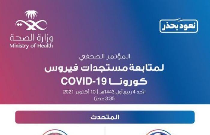 اشتراط الجرعتين لاستخدام وسائل النقل ومستجدات اللقاح بمؤتمر الصحة.. غدًا