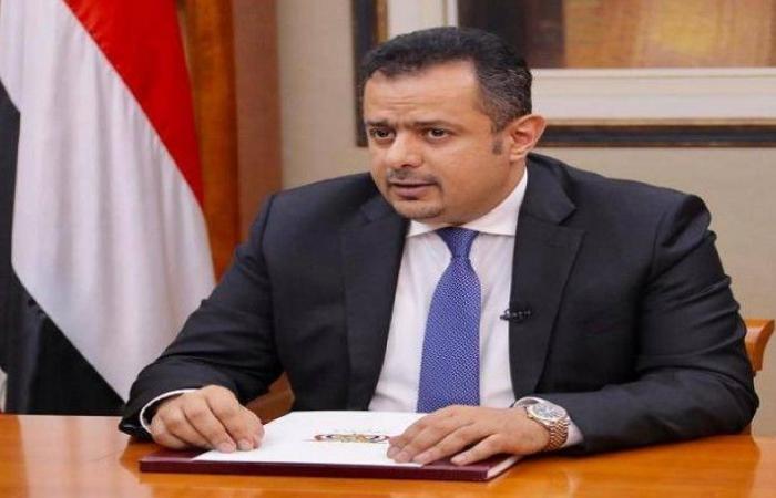 رئيس الوزراء اليمني: استكمال اتفاق الرياض يعزز القدرة على إنهاء الانقلاب الحوثي