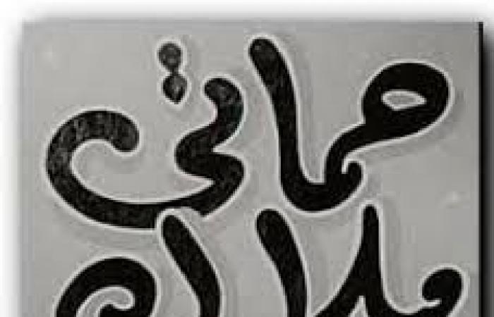 """نادين نجيم تقتبس فيلم إسماعيل ياسين """"حماتى ملاك"""" فى مسلسل """"صالون زهرة"""""""