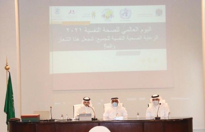 «الموارد البشرية» بمنطقة مكة يفعّل اليوم العالمي للصحة النفسية
