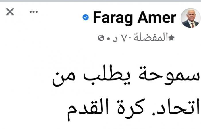 سموحة يطالب اتحاد الكرة بالمشاركة فى البطولة العربية